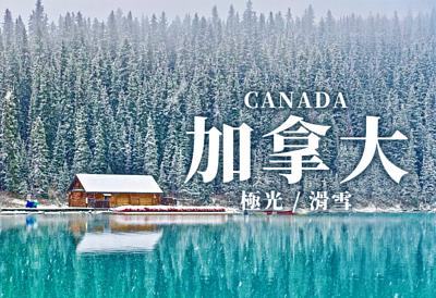 加拿大,canada,極光,黃刀鎮,滑雪,落磯山