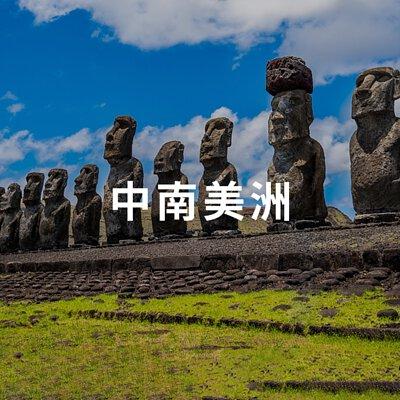 中南美洲旅遊