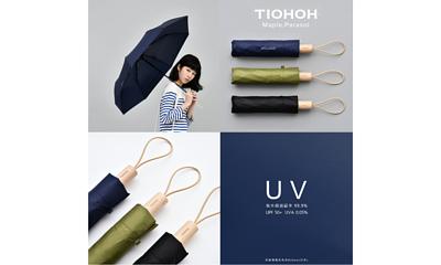 T2楓木UV遮陽傘