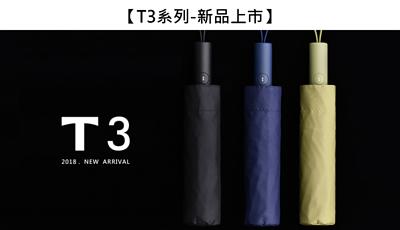 新款T3自動傘