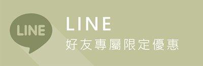 OMBRA的客服LINE