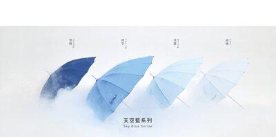 天空藍系列手開直傘
