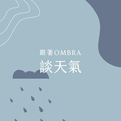 跟著OMBRA談天氣