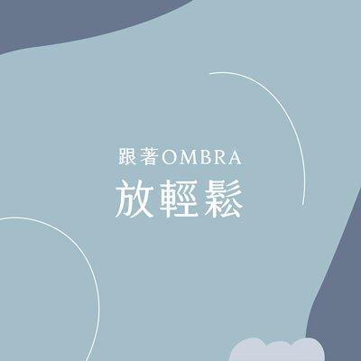 跟著OMBRA放輕鬆