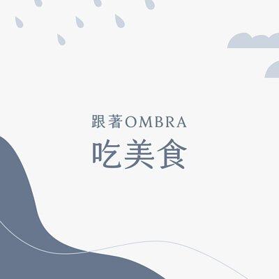 跟著OMBRA吃美食