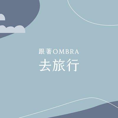 跟著OMBRA去旅行