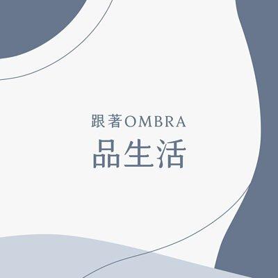 跟著OMBRA品生活