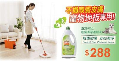 不損嗅覺皮膚,寵物地板專用,GK淨可立殺菌清潔濃縮液, 2L裝$288