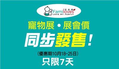 寵物展展會價同步發售, 優惠期至10月25日