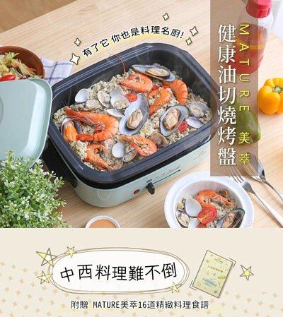 燒烤盤, 烤肉, 料理, CY1660,  端午節, 中秋節