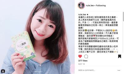 Ruie.lee推薦薇爾艾伯纖纖日記