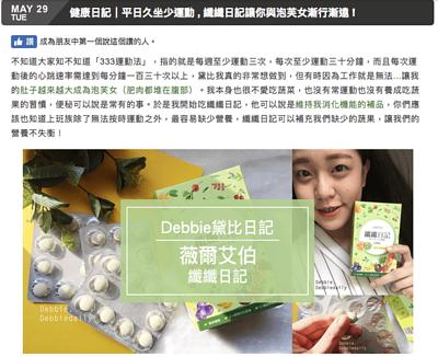 Debbie黛比推薦薇爾艾伯纖纖日記