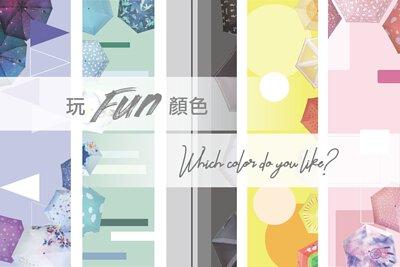 Rainbow House Umbrella 晴雨傘  - 玩 FUN 顏色 Color