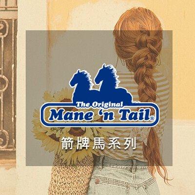 箭牌馬,Mane'n Tail