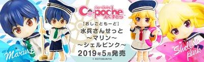 Cu-poche 口袋人 專用配件 - 水手風 粉藍海豚泳圈打掃套組 (裙子) (褲子)