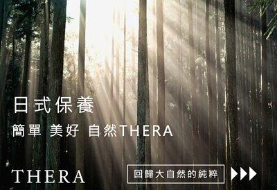 """<img src=""""THERA  Japanese maintenance.jpeg"""" alt=""""THERA  Japanese maintenance"""">"""