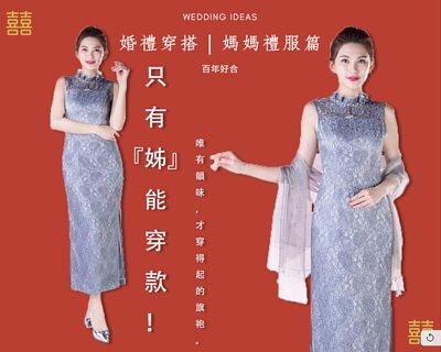 荷葉立領蕾絲改良式長旗袍
