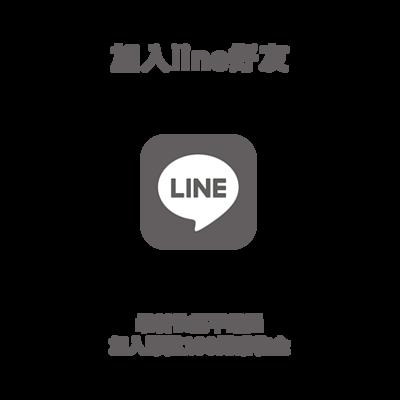 加入line好友享購物金