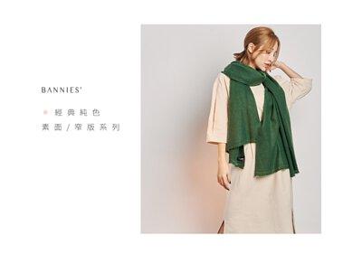 純色素面圍巾