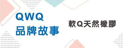 軟Q天然橡膠
