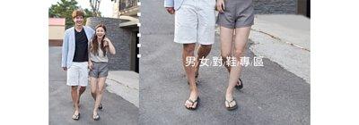 男女對鞋專區