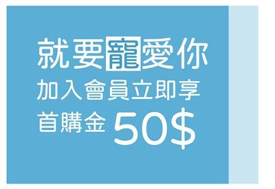 就要寵愛你-加入會員立即享首購金50元
