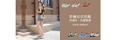 彩繪女式包鞋-防潑水-乳膠氣墊-全系列13款推出中