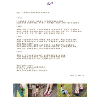 一雙全程在台灣生產的夾腳拖鞋品牌      ‧初心‧ 2012的艷夏,金沙白石,碧海藍天, 浪潮隨著海風輕快地舞動, 對夾腳拖有著狂熱與執著的一群年輕人, 嘴角揚起一抹勇氣,探索一段不平凡的旅程。