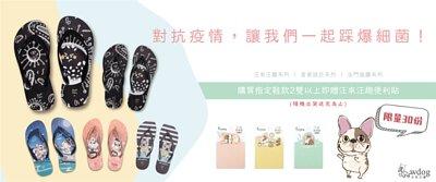 夾腳拖,人字拖,拖鞋,夾腳拖鞋,台灣製夾腳拖,好穿夾腳拖,夾腳拖品牌,人字拖品牌,夾腳拖哪裡買,夾腳拖推薦