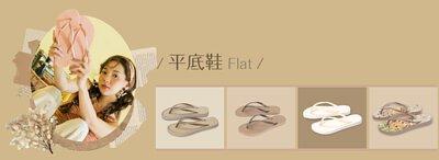 平底鞋,夾腳拖,人字拖,slippers,flip-flops