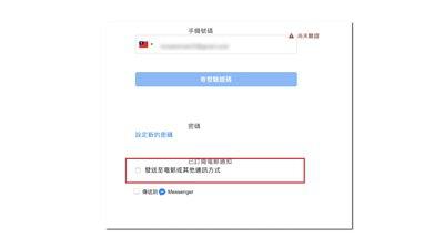 4. 勾選 「發送至電郵或其他通訊方式」。