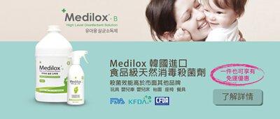 消毒殺菌劑, Medilox, AQ Bio,