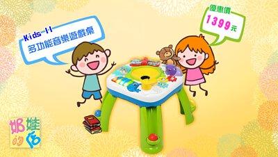 寶寶的第一個桌遊,KID'S TWO 多功能遊戲桌 1212狂購節只要1399