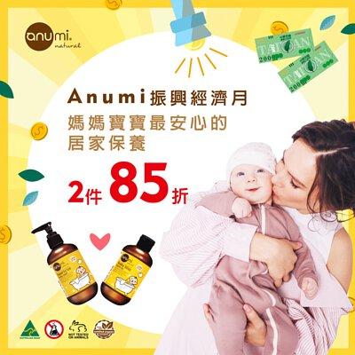 Anumi 任選2件85折 單件特價95折,兩件85折即售價後再享89折