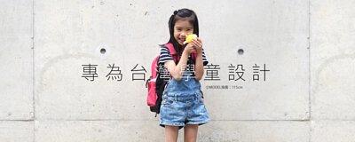 專為台灣小一學童設計的護脊書包