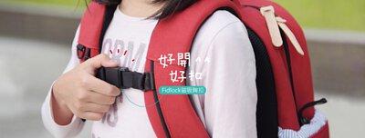 小學生書包-好開磁性胸扣