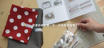 手作版型、材料包、帆布包