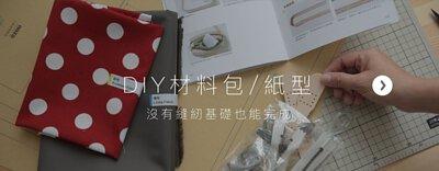 DIY手作拼布材料包、紙型