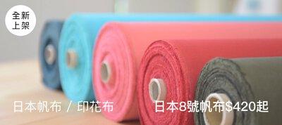 日本帆布,印花帆布