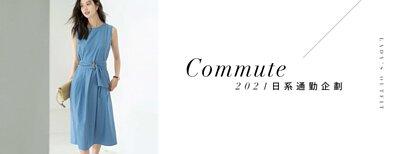 DEER.W | Commute • 日系通勤企劃