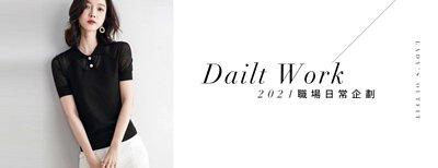 DEER.W | Daily Work • 職場日常企劃