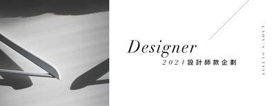 DEER.W | Designer • 設計師款企劃