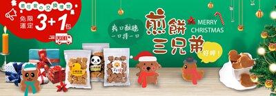 聖誕節,交換禮物,鈔票煎餅,嘉義煎餅