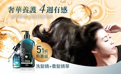 【頭皮生機組】ESSEHAIR易生絲 原汁生眉草洗髮精+養髮精華