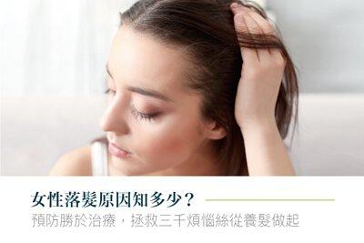 女性落髮原因知多少?預防勝於治療,拯救三千煩惱絲從養髮做起