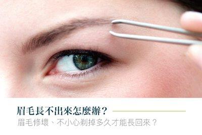 眉毛長不出來怎麼辦?眉毛修壞、不小心剃掉多久才能長回來?