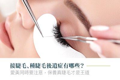 接睫毛、種睫毛後遺症有哪些?愛美同時要注意,保養真睫毛才是王道