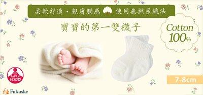 日本滿足高品質寶寶襪
