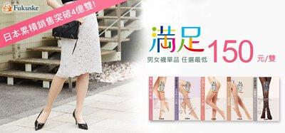 日本絲襪 團購