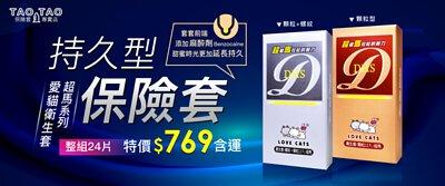 【活動免運】愛貓超馬持久型 虎牙顆粒 53mm 12入 + 螺紋顆粒 53mm 12入 共24片